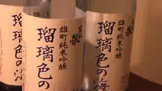 山形の酒は俺の嫁〜第35回「東北泉 瑠璃色の海」