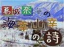 【葛城奈海・海幸山幸の詩 #1】秩父神社と武甲山に御座すもの[桜H27/10/16]