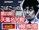 【麻雀】こばごーの第四期天鳳名人戦検討配信【石井一馬】Vol.5-2