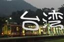 【旅行】コジマ店員のめざせ台湾!集集鉄道の旅 part.2