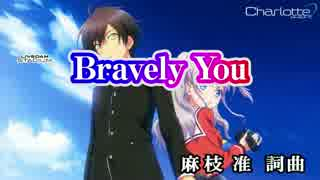 【ニコカラHD】【Charlotte】Bravely You