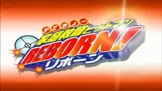 【アニメ OP シリーズ】家庭教師ヒットマンREBORN!