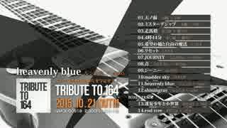 【全曲試聴】TRIBUTE TO 164/V.A.【10.21発売】