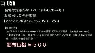 【M3-2015秋】Beagle Kick 紹介PV (第二