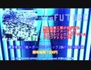 9's FUTURE PV【近未来エレクトリッ