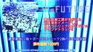 9's FUTURE PV【近未来エレクトリックサン