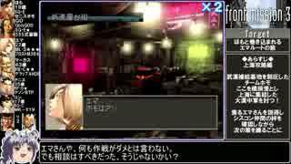 【ゆっくり実況】フロントミッション3をねっとりプレイその14A