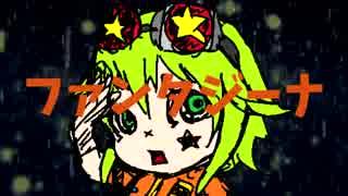 【GUMI】ファンタジーナ【オリジナル曲】