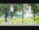 【SLH】drop pop candyを踊ってみた【ブリブラ】