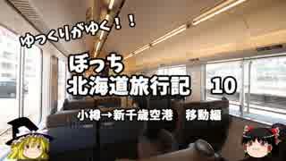 【ゆっくり】北海道旅行記 10 小樽→新千歳空港移動編