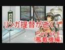 【艦これ】リンガ提督が逝く! Part62.6(艦載機編)【ゆっくり実況】