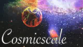 【フリーBGM】Cosmicscale【宇宙的なサウ