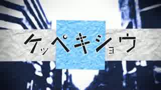 「ケッペキショウ」 歌ってみためいちゃん!