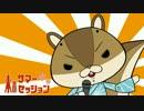 東京サマーセッションを紙リスと一緒に歌ってみたと思ったか?