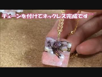 【UVレジン】おゆまるの型でキューブネックレスを作りました♪