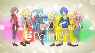 【コミュ限】【ニコニコラボ】Paintër【VOCALOIDS】(Sound Only Ver.)