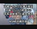 沖縄タイムス記事検証 沖縄タイムスの絶賛する平和運動家・比嘉良博氏