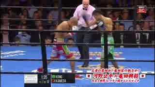WBA世界S.フライ級タイトルマッチ 河野公平×亀田興毅
