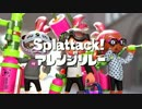 【Splatoon】 Splattack!を6人リレーで好き放題アレンジした