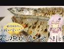 結月ゆかりのお腹が空いたのでVol.3 「秋刀魚焼いて食べましょう」