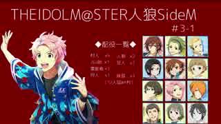 【iM@S人狼】THE IDOLM@STER人狼SideM #3
