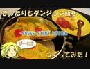 【ゆっくり料理】まったりと『ダンジョン飯』をつくってみたPart2