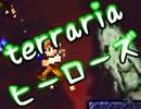 【terrariaヒーローズ】ハードコア&制限プレイ!(実況)part84