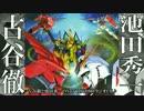 【機動戦士ガンダム 逆襲のシャア】古谷徹と池田秀一のNTT DOCOMOラジオCM♪