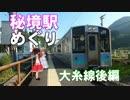 ゆかれいむで秘境駅めぐり~大糸線後編~