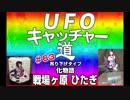 UFOキャッチャー道 #63『化物語 フィギュア 戦場ヶ原 ひたぎ』