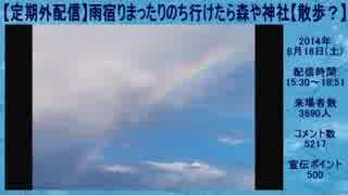ハシケン 外配信_総集編 2014年08月16日