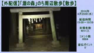 ハシケン 外配信_総集編 2014年08月20日