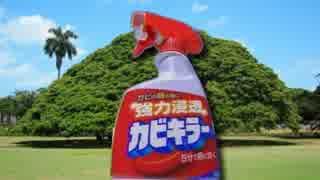 カビキラー投稿祭'15【告知動画】