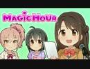 アイドルマスター シンデレラガールズ サイドストーリー MAGIC HOUR #25