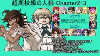 【超高校級の人狼 MANIAX】Chapter2-3【ダ