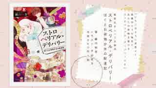 小説『ストロベリアル・デリバリー』 紹介PV