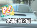 【第2回】高森奈津美のP!ットイン★ラジオ