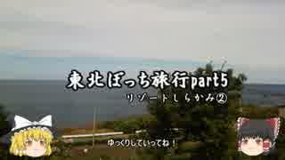 【ゆっくり】東北ぼっち旅行part5 リゾー