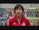 Vリーグ デンソーエアリービーズ・大竹里歩 選手【インタビュー】