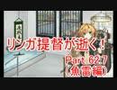 【艦これ】リンガ提督が逝く! Part62.7(魚雷編)【ゆっくり実況】