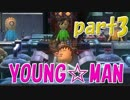 YOUNG☆MAN Party U part3