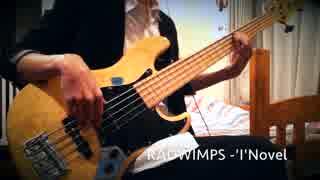 【RADWIMPS】'I' Novel 弾いてみた【TMMK】