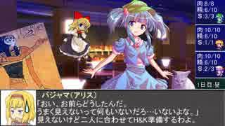 【東方卓遊戯】魔理沙と亜侠の冒険譚【サ