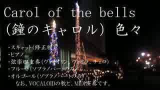 Carol of the bells 色々(スキャット版の