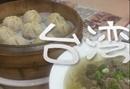 【旅行】コジマ店員のめざせ台湾!集集鉄道の旅 part.3