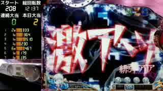 【パチンコ】CR緋弾のアリアFPS 実機動画p