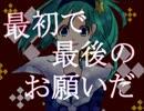 【ボカロカバー】アナザー・ディアレスト【miki】