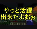 【Minecraft】ギスギスクラフト~海賊編最終回~【マルチプレイ】