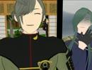 【MMD刀剣乱舞】鶯丸と大包平でガンダーラ(備州刀添え)