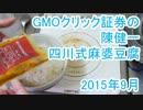GMOクリック証券の陳健一四川風麻婆豆腐